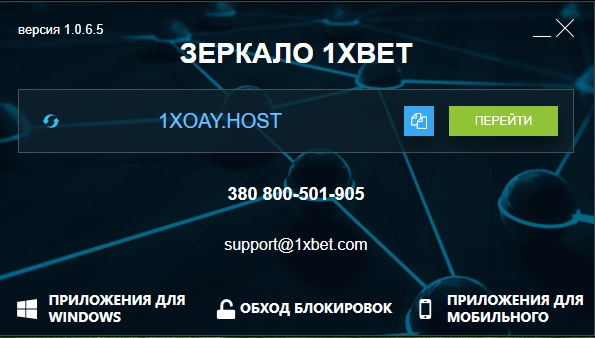 зеркало 1иксбет 1xAccess.