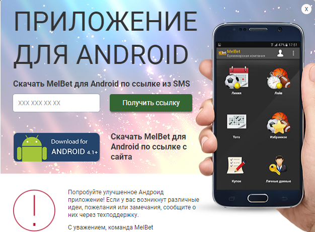 Android Melbet