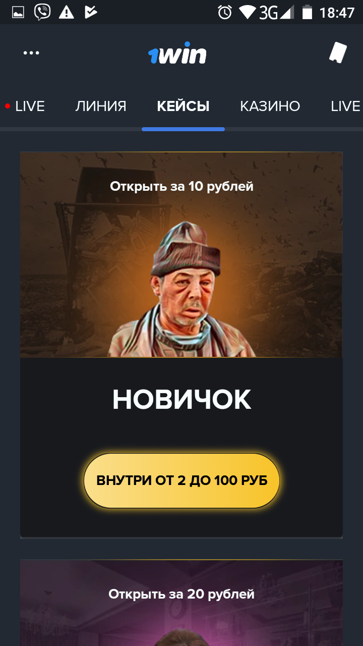 кейсы на 1win android