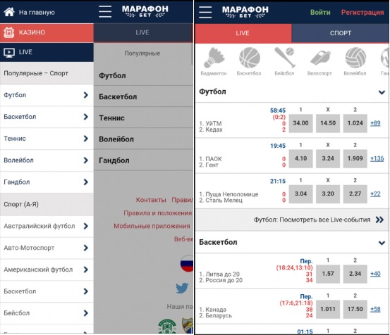 интерфейс android marathonbet