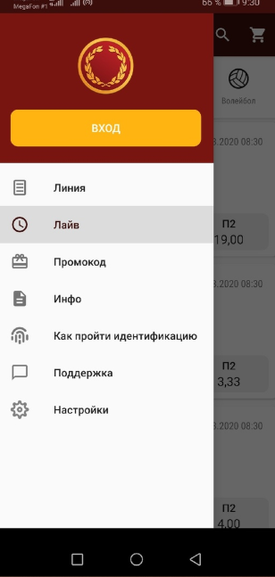 android olimp bet
